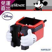 NAPOLEXx迪士尼 米奇冷氣孔手機杯架WD269(汽車︱收納置物︱固定架)【免運直出】
