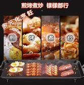 促銷款110v正韓烤盤 24H快速出貨 插電多功能電烤盤 特大號烤盤 6人聚會電磁爐烤盤XC