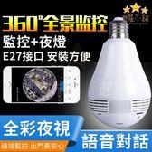 ⭐星星小舖⭐  台灣現貨! 燈泡監視器 E27可直插監視 監控 錄影 360度 可對講 夜視 移動偵測 居家