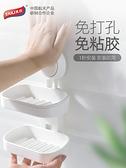 肥皂盒 太力肥皂盒 吸盤壁掛式浴室衛生間香皂盒雙層免打孔香皂置物架瀝水 芊墨 618大促