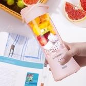 創維榨汁杯家用學生便攜式榨汁機小型迷你充電炸水果汁機網紅杯  Cocoa