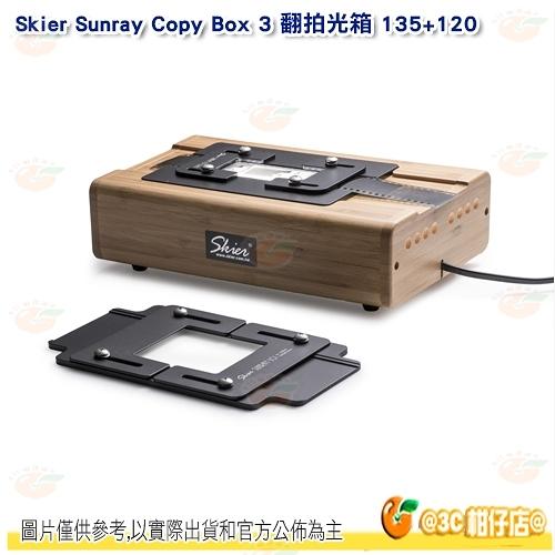Skier Sunray Copy Box 3 翻拍光箱 135+120 (公司貨) 底片 翻拍 數位 膠卷