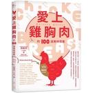 愛上雞胸肉的100道美味提案