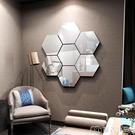 鏡貼抖音同款鏡面墻貼六邊形貼紙六角形亞克力貼畫臥室房間布置裝飾 麥吉良品YYS