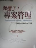 【書寶二手書T2/財經企管_IPG】我懂了專案管理_詹姆斯‧路易