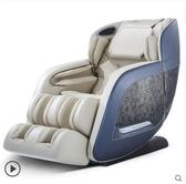 按摩椅按摩椅家用全身全自動多功能天貓精靈電動太空豪華艙LX 嬡孕哺