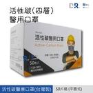 【醫博士】永猷 活性碳醫用口罩 成人50...
