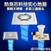 地漏防臭下水道三通接頭不銹鋼洗衣機專用淋浴房硅膠內芯衛生間  橙子精品