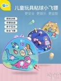 兒童球類玩具飛鏢盤靶粘粘球投擲拋接球親子運動安全吸盤球 京都3C YJT