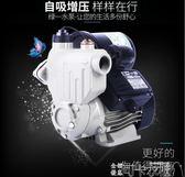 抽水機 自吸泵家用全自動靜音220v增壓泵自來水管道泵加壓抽水機吸水泵  DF-可卡衣櫃