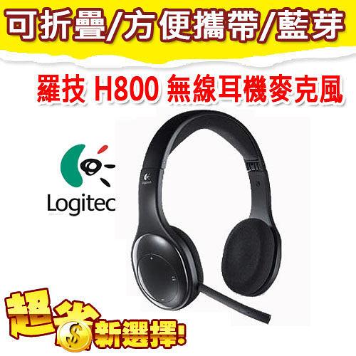 【免運+3期零利率】Logitech 羅技 H800 無線耳機麥克風 可折式 電腦/平板/手機可用
