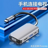手機連接電視同屏器HDMI轉換器多功能接口安卓VGA三合一usb連接線適用于華為小米OPPO