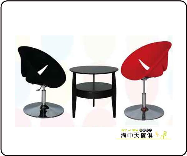 {{ 海中天休閒傢俱廣場 }}B-68 摩登時尚 造型椅系列 516-5 微笑椅
