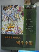 【書寶二手書T5/少年童書_XCK】新世紀中國歷史(明清帝國)