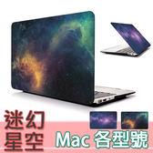 蘋果 Macbook 保護殼 筆電殼 硬殼 迷幻星空 散熱孔 星空系列