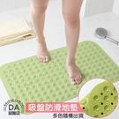 浴室止滑墊 防滑地墊 浴室地墊 吸盤地墊 腳踏墊 防滑墊 可水洗 可按摩 浴室 廁所 安全 顏色隨機