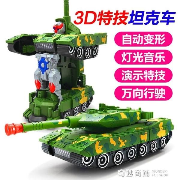 電動坦克變形金剛機器人音樂燈光萬向汽車益智男孩兒童玩具車耐摔 奇妙商鋪
