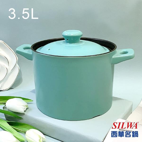 【西華SILWA】英倫簡約耐熱瓷湯鍋3.5L-湖綠