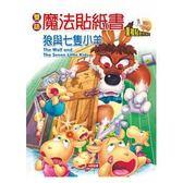 【人類文化】雙語魔法貼紙書-狼與七隻小羊
