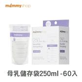 【愛吾兒】mammy shop 媽咪小站 母乳儲存袋 250ml/60入 (906254)