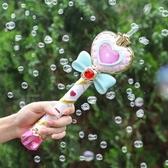 泡泡機 泡泡槍玩具兒童全自動吹泡泡機 電動仙女魔法棒不漏水器