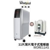 【贈順風牌烘鞋乾燥機】Whirlpool惠而浦 11片葉片電子式電暖器 WORE11AS
