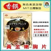 香饌 寵物零食專家系列 黃金嫩胸片180g (台灣製造 適合高齡犬 狗零食 肉乾 黃金雞胸片)