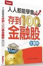 人人都能學會存到100張金融股(全圖解))【城邦讀書花園】