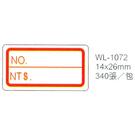 華麗牌標籤WL-1072 14x26mm紅框340ps