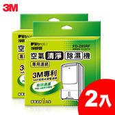 【量販2片】3M 除濕輪式空氣清淨除濕機專用濾網 FD-Z85RF (Z85TW Z85TB適用)