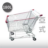 180公升亞式《無兒童座椅》購物推車 超市賣場推車 手拉手推車 籠型購物車