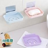 ❖限今日-超取299免運❖無痕黏貼皂盒 肥皂盤 置物架 香皂盒 瀝水架 無痕 壁貼【F0325】