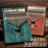 拇指琴 卡林巴琴拇指琴17音卡靈巴琴初學者入門樂器卡琳巴kalimba手指琴 8號店
