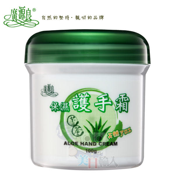 廣源良 蘆薈保濕護手霜(100g)【小三美日】