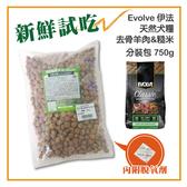 【新鮮試吃】Evolve 伊法 天然犬糧-去骨羊肉&糙米配方750g分裝包【效期2021.02.12】(T001E12-0750)