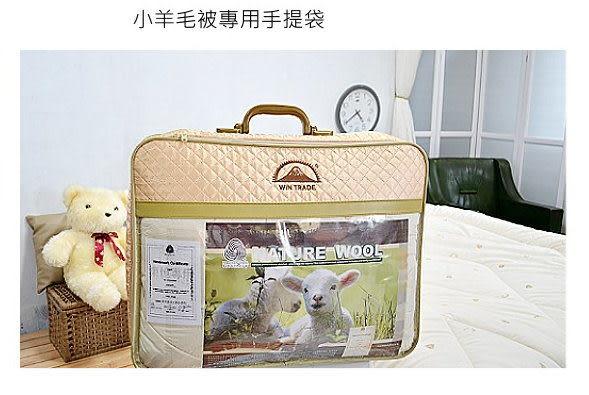 單人4.5*6.5尺 特級款《美利諾新生小羊毛被》320T純棉表布【澳洲進口】