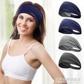 網紅運動發帶男女吸汗頭帶導汗瑜伽頭巾寬健身跑步止汗頭戴束發帶 名購居家