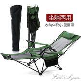戶外折疊躺椅子便攜式靠背釣魚椅露營折疊椅休閑凳午睡床椅沙灘椅HM 范思蓮恩