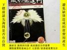 二手書博民逛書店Q023052罕見當代微型小說的窗口--微型小說選刊2009.10(總第402期)Y259056
