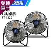 華冠 《2入超值組》MIT台灣製造 12吋鋁葉工業桌扇/強風電風扇 FT-1229x2【免運直出】