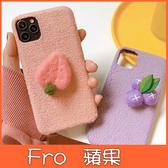 蘋果 11 Pro Max XR XS MAX iX i8+ i7+ 毛氈水果 手機殼 毛絨 保護殼