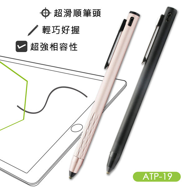 傳揚 超滑順筆頭 可充電主動式觸控筆 (ATP-19)