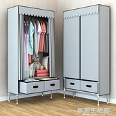 簡易衣柜鋼管加厚布衣柜單人小號學生宿舍組裝布藝掛衣柜收納衣櫥-享家