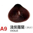 【燙後染髮】奇靈鳥 二代染髮劑 A9-淺紫羅蘭色 [66473]