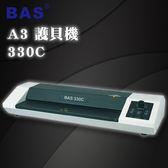 【BAS 霸世】330C A3 護貝機 溫度可調/護貝膠膜/膠膜機/冷裱/事務機