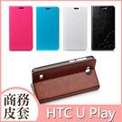 HTC U Play MBS 水立方皮套...