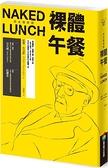 裸體午餐(完全復原版,改版)【城邦讀書花園】