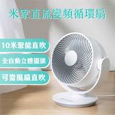 小米米家|直流變頻循環扇|台式|10米聚能直吹風 小風扇 桌扇 循環風扇 省電節能