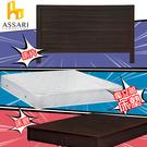 ASSARI-房間組三件(床片+床底+獨立筒)單大3.5尺