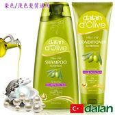 【土耳其dalan】橄欖油珍珠麥蛋白護色魔髮組(淺色/染色髮質專用) 沙龍級